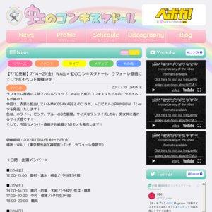 7/17 WALL×虹コン 夏イベント