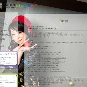 """KOTOKO LIVE TOUR 2017 """"Fight!!"""" ツアーファイナル前夜祭~ノンタイアップソングの乱!~"""