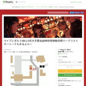 ライブレボルト0th LIVE大予習会@神田明神納涼祭り~クリエイタートークもあるよ☆~