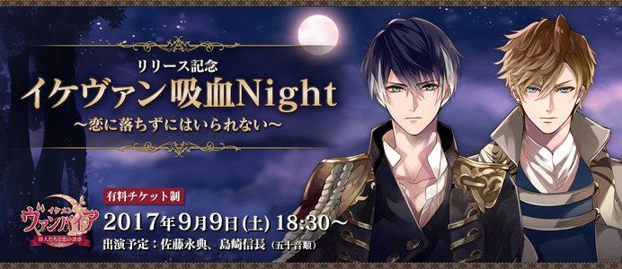 イケヴァン吸血Night 〜恋に落ちずにはいられない〜