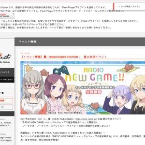 「RADIO NEW GAME! ~イーグルジャンプの進捗報告会~」公開録音