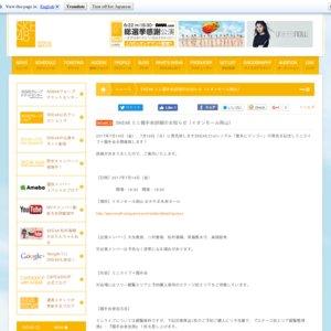『SKE48 21stシングル「意外にマンゴー」』発売記念 インストア握手会(岡山)