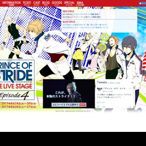 プリンス・オブ・ストライド THE LIVE STAGE【エピソード4】(日替わりシーン:方南1年)