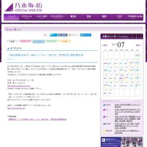 乃木坂46 18thシングル 『逃げ水』 発売記念個別握手会(仙台)