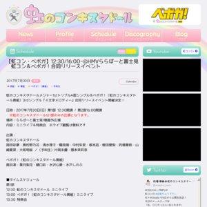 ベボガ! 3rdシングル『4文字メロディー』発売記念イベント  HMVららぽーと富士見 【第1部】