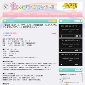 ベボガ! 3rdシングル『4文字メロディー』発売記念イベント  タワーレコード吉祥寺