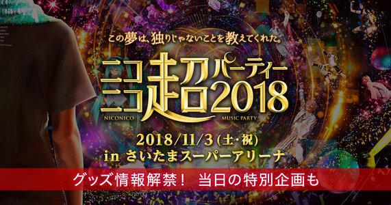 ニコニコ超パーティー2017