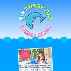 第1回アイドルフィンフェス@赤坂BLITZ