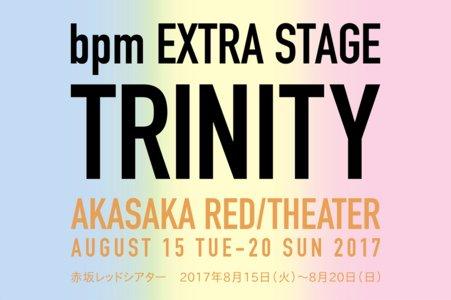 bpm EXTRA STAGE『TRINITY』8月17日(木) 19:00(F)
