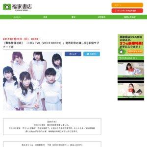 i☆Ris『VB(VOICE BRODY)』発売記念お渡し会