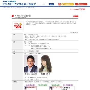 NHKのど自慢(京田辺市)平成29年10月8日(日)