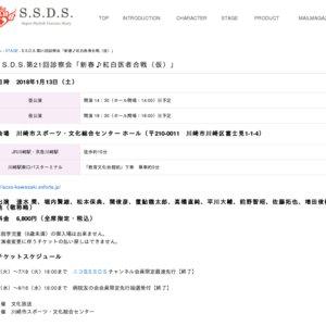 S.S.D.S.第21回診察会 夜公演