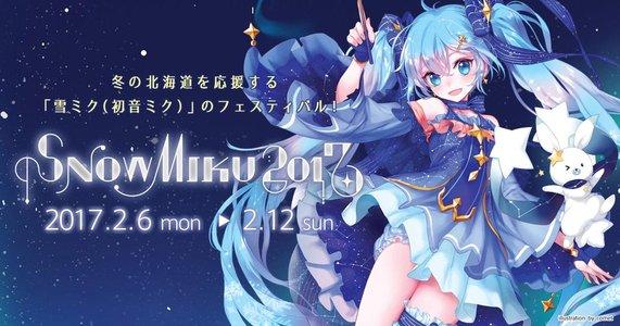 初音ミク「マジカルミライ 2016」応援上映