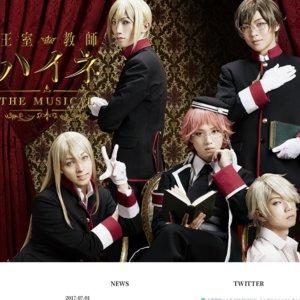 王室教師ハイネ -THE MUSICAL-【東京】9/7(木)19:00