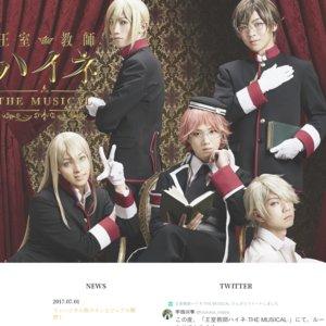 王室教師ハイネ -THE MUSICAL-【東京】9/10(日)17:00