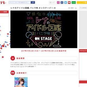 レナのアイドル図鑑 バニラ味 オンステージ #3