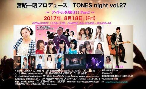 宮路一昭プロデュース TONES night vol.27 ~ アイドルを探せ!!Part2 ~