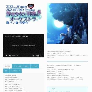 ZIZZ Meets Wonder ZIZZ STUDIO Presents 停電少女と羽蟲のオーケストラ 眠リノ森 音楽会