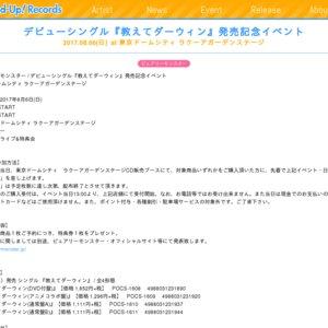 8/6『教えてダーウィン』発売記念イベント【第1部】