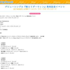 8/6『教えてダーウィン』発売記念イベント【第2部】