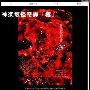 神楽坂怪奇譚「棲」8月15日15:00
