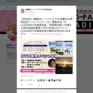 魅惑のノーパンラジオ沖縄DVD発売記念イベント
