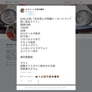吉本芸人が特撮ヒーローについて熱く語るナイト 2017/9/23(土祝)