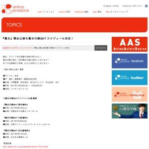 雲水 舞台公演 10月26日(木)19:00