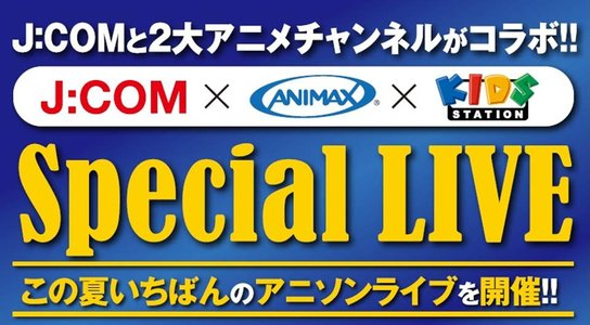 J:COM×アニマックス×キッズステーション present Special Anison LIVE! 1回目