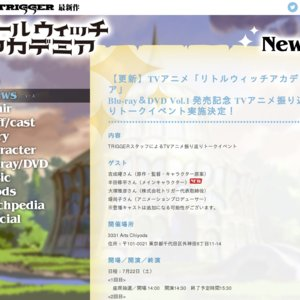 TVアニメ「リトルウィッチアカデミア」Blu-ray&DVD Vol.1 発売記念 TVアニメ振り返りトークイベント<2回目>