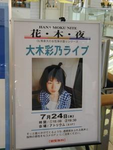 大木彩乃インストアイベント7/24