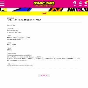 7/29【大阪】「絆ミックス」発売記念ミニライブTOUR