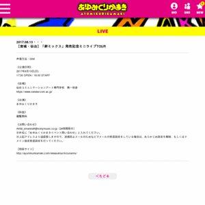 8/13【宮城・仙台】「絆ミックス」発売記念ミニライブTOUR