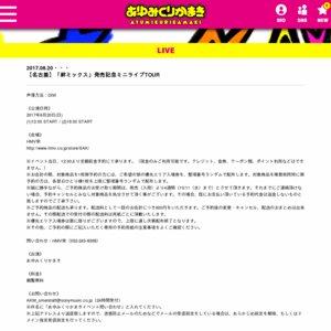 8/20【名古屋】「絆ミックス」発売記念ミニライブTOUR 1部