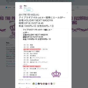 アイプラギア4th vol.4~瑠華にエールSP~