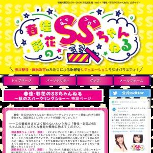 春佳・彩花のSSちゃんねるイベント2017(仮) 【昼の部】