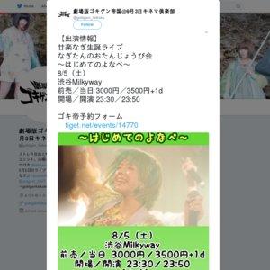 廿楽なぎ生誕ライブ なぎたんのおたんじょうび会 〜はじめてのよなべ〜