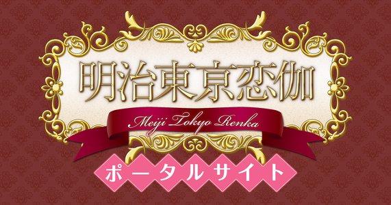 明治東亰恋伽~ハイカラ浪漫劇場5~昼の部