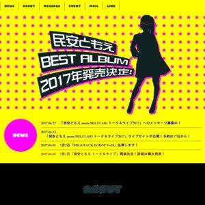 民安ともえ meets MILULARI トーク&ライブ2017