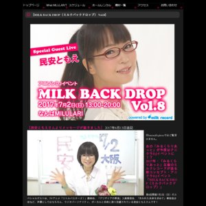 MILK BACK DROP VOL.8
