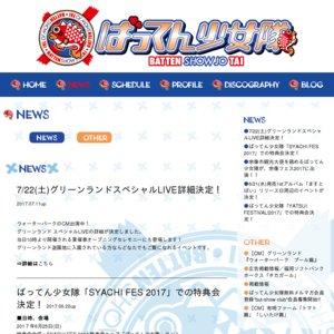 アルバム「ますとばい」購入特典シークレットライブ福岡公演