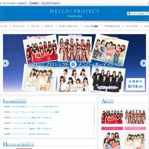 ℃-uteコンサートツアー2017春~℃elebration~ 愛知 1回目 夜