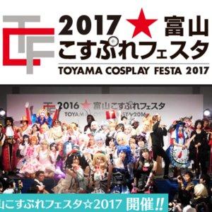 富山こすぷれフェスタ2017 KENNと~くショー 1回目