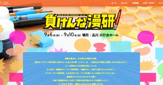 【9/6夜】負けんな漫研!