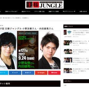 第127回 王様ジャングル 小野友樹さん・内田雄馬さん 【第1部】