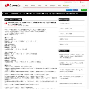 TVアニメ『魔法陣グルグル』OP主題歌「Trip Trip Trip」発売記念イベント タワーレコード渋谷店