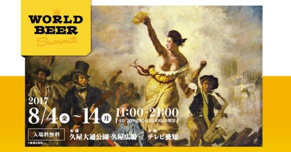 WORLD BEER SUMMIT 2017 8月5日(土) Codex Barbès avec Akino Arai