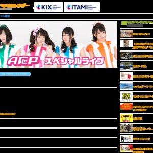 関空夏まつり~ALL KANSAI FESTIVAL~「A応Pスペシャルライブ」1部