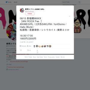 長堀橋WAXX ANI ROCK Fes.