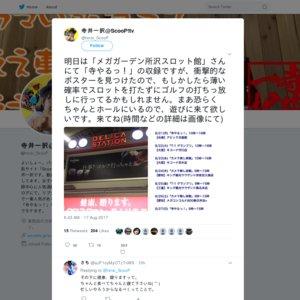 寺井一択「寺やるっ!」収録 メガガーデン所沢スロット館(8/18)